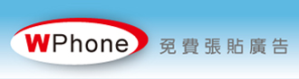 WPhone-免費張貼廣告